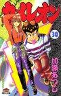 カメレオン (30) (講談社コミックス (2289巻))