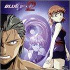 BLUE SEED 2 [DVD]