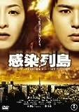 檀れい DVD 「感染列島 スタンダード・エディション」