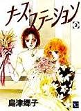 ナース・ステーション (3) (ユーコミックス (321))
