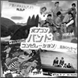 ポプコン・スーパー・セレクション バンド・コンピレーション