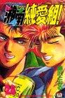 湘南純愛組! (28) (講談社コミックス―Shonen magazine comics (2278巻))
