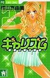 ギャリズム 2―恋愛上等3姉妹 (Betsucomiフラワーコミックス)