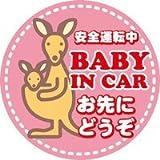funvie(ファンビー) マタニティー/ドライブマーク 「BABY IN CAR」 マジカルタイプ カンガルー