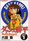 ダッシュ勝平 1 (少年サンデーコミックスワイド版)