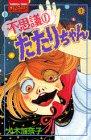 不思議のたたりちゃん 1 (講談社コミックスフレンド)