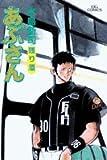 あぶさん (74) (ビッグコミックス)