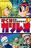 ぼくはガリレオ 第3巻 (コロコロドラゴンコミックス)