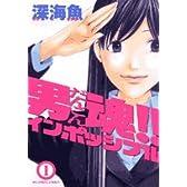 男魂!!インポッシブル 1 (ビッグコミックス)