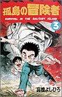 孤島の冒険者 (3) (少年サンデーコミックス)
