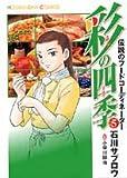 彩の四季(きせつ) 5 (芳文社コミックス)