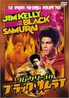 ジム・ケリー IN ブラック・サムライ [DVD]