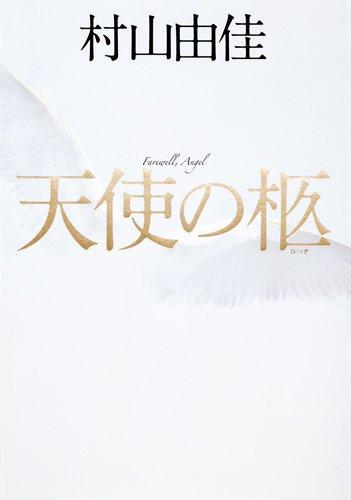 天使の柩 (天使の卵)