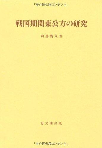 戦国期関東公方の研究 (思文閣史学叢書)