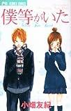 僕等がいたwhite fan book (BetsucomiフラワーコミックスFANBOOK)