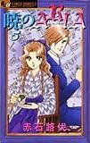 暁のARIA 5 (5) (フラワーコミックス)