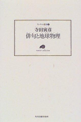 俳句と地球物理