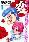 変 新装版 1 (ヤングジャンプコミックス)