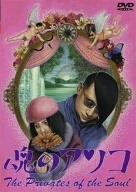 魂のアソコ [DVD]