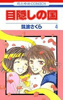 目隠しの国 (4) (花とゆめCOMICS)