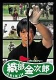 プロゴルファー 織部金次郎 [DVD]