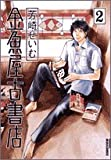金魚屋古書店 2 (2) (IKKI COMICS)