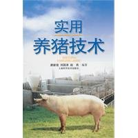 practical-pig-technology-paperbackchinese-edition