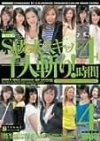 うまなみプレゼンツ。S級素人ギャル千人斬り!4時間 4 [DVD]