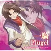 「蒼穹のファフナー」キャラクターズアルバム 一騎 - Flugel