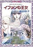 イファンの王女 (集英社文庫―コバルト・シリーズ)