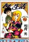 甘い生活 7 (7)