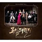 OST(2CD)/ロイヤルファミリー(MBC韓国ドラマ)