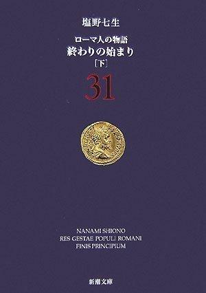 ローマ人の物語〈31〉終わりの始まり〈下〉