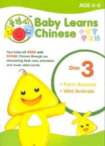 Baby Learns Chinese: Disc 3
