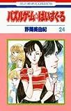 パズルゲーム☆はいすくーる (24) (花とゆめCOMICS)