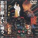 Image de 大いに唄う~新宿コマ劇場特別公演オンステージ(2000年6月収録)~ [DVD]
