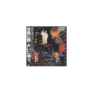 大いに唄う~新宿コマ劇場特別公演オンステージ(2000年6月収録)~ [DVD]