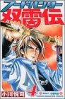 フードハンター双雷伝 4 (少年マガジンコミックス)