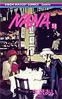 NANA 第14巻 2005年12月15日発売