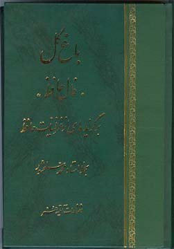 Fal-e Hafez Persian Tarot Cards Flower Garden (Bagh-e Gol) Overviews