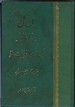 Fal-e Hafez Persian Tarot Cards Flower Garden (Bagh-e Gol)