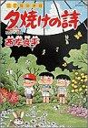 夕焼けの詩 38 (ビッグコミックス)