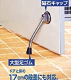 強力磁石でドアを固定! ニュー ドア ガチット (17cmの段差まで対応)