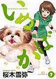 いぬばか (7) (ヤングジャンプ・コミックス)