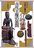 日本の歴史—集英社版 (3)