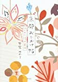 京都おでかけ帖—12ヶ月の憧れ案内