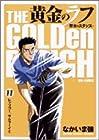 黄金のラフ ~草太のスタンス~ 第11巻