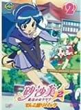 砂沙美☆魔法少女クラブ シーズン2 2(てんこ盛りパック) [DVD]