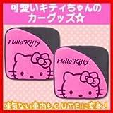 キティメッシュクッション2個組み13630PU ピンク