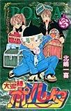 大泥棒ポルタ 2 (ジャンプコミックス)